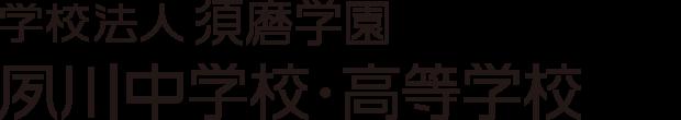 学校法人須磨学園 夙川中学校・高等学校